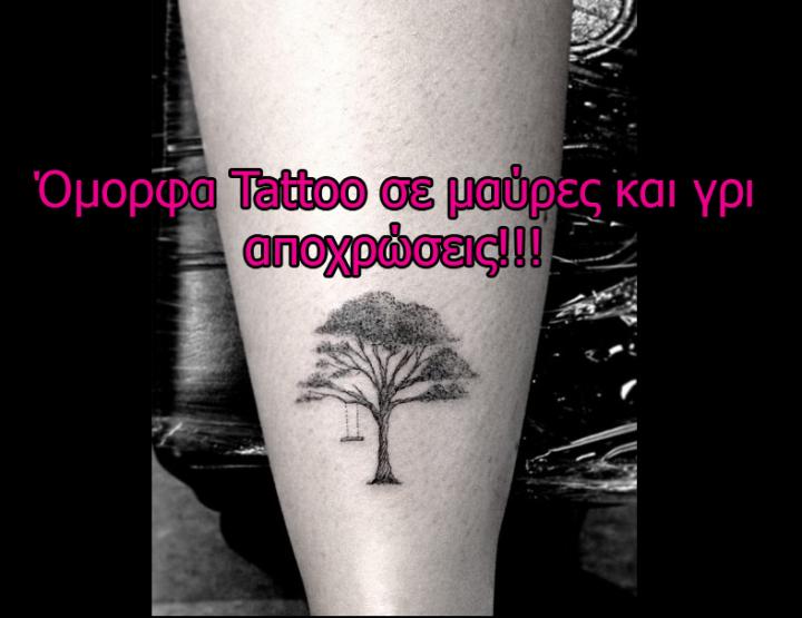 Όμορφα Tattoo σε μαύρες και γκρι αποχρώσεις