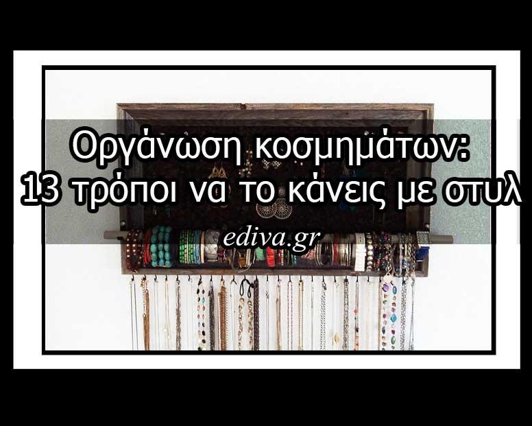 Οργάνωση-κοσμημάτων1-1170x739