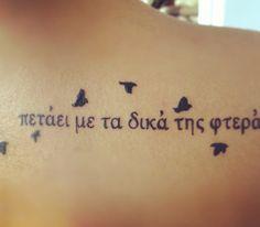 Ελληνικό τατουάζ- ediva.gr