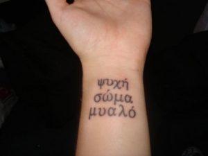 ψυχή τατουάζ -ediva.gr