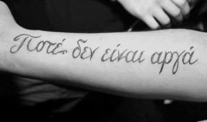 ελληνικο-tattoo-ediva.gr