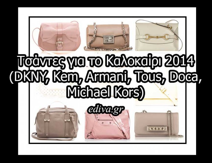 Τσάντες για το Καλοκαίρι 2014 (DKNY, Kem, Armani)