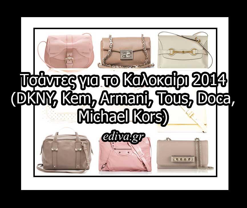 Τσάντες-για-το-Καλοκαίρι-2014-(DKNY,-Kem,-Armani,-Tous,-Doca,-Michael-Kors)-Pale-Handbags