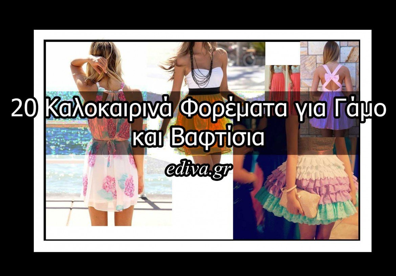 φόρεμα-για-καλοκαιρινό-γάμο-ediva-2014