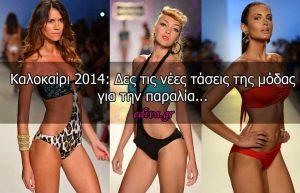 Καλοκαίρι 2014: Δες τις νέες τάσεις της μόδας για την παραλία...