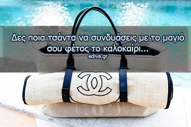 9acb918da5 Δες ποια τσάντα να συνδυάσεις με το μαγιό σου φέτος το καλοκαίρι