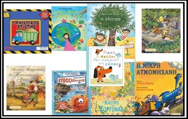 10 Υπέροχες προτάσεις για παιδικά παραμύθια!