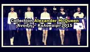 Collection Alexander McQueen Άνοιξη - Καλοκαίρι 2015!