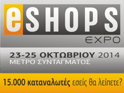 Έκθεση eshops expo στις 23-25 Οκτωβρίου 2014 (Πέμπτη-Σάββατο)