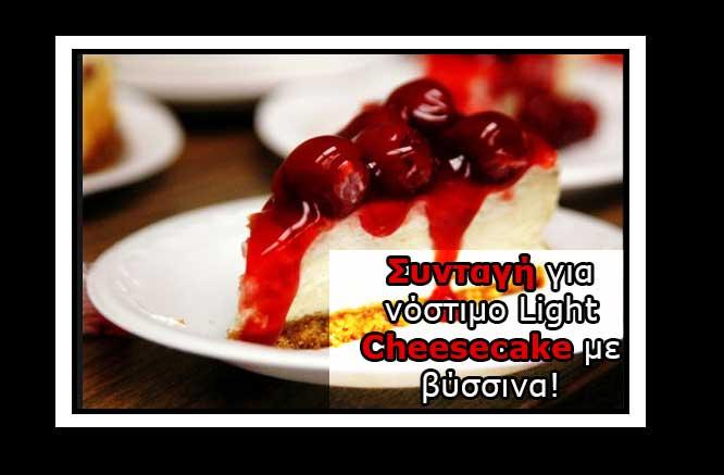 Συνταγή για νόστιμο Light Cheesecake με βύσσινα!