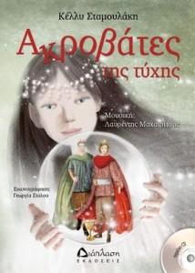 akrobates-tixis-paidiko-vivlio