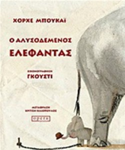alisodemenos-elefantas