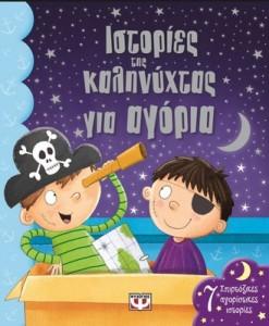 istories-kalinixta-paidia