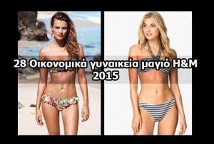 28 Οικονομικά γυναικεία μαγιό H&M 2015