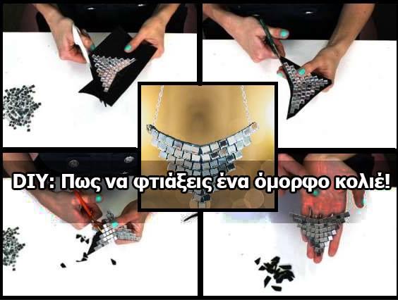 DIY: Πως να φτιάξεις ένα όμορφο κολιέ!