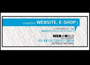 Web World Expo | 24-25 Οκτωβρίου 2015 | Ζάππειο Μέγαρο