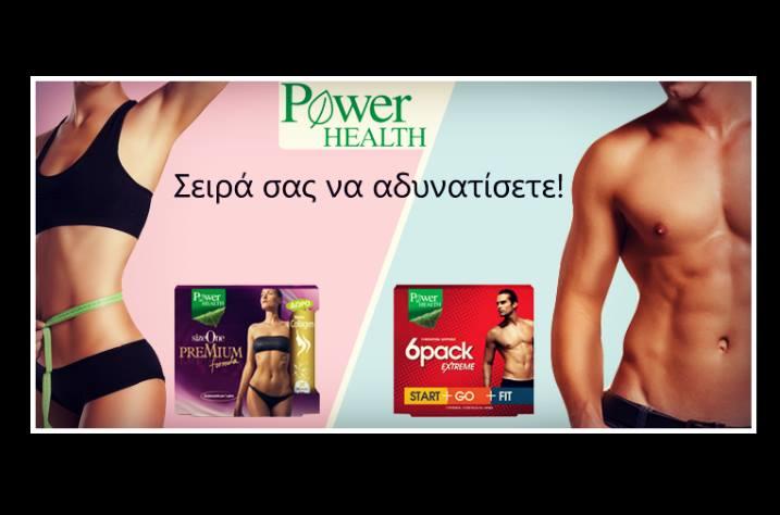 Power Health: Η ελληνική βραβευμένη οικολογική εταιρία!