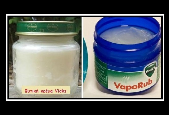 Φτιάξε μόνη σου σπιτικό Vicks(Βιξ) που ξεβουλώνει τη μύτη!