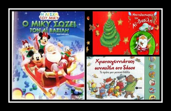 9 Χριστουγεννιάτικα παραμύθια για παιδιά