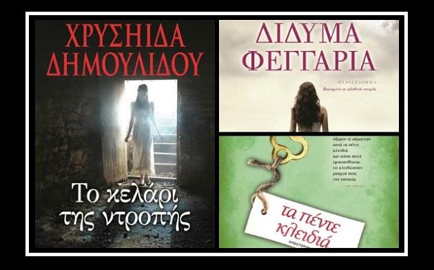 Τα 5 καλύτερα μυθιστορήματα για δώρο!