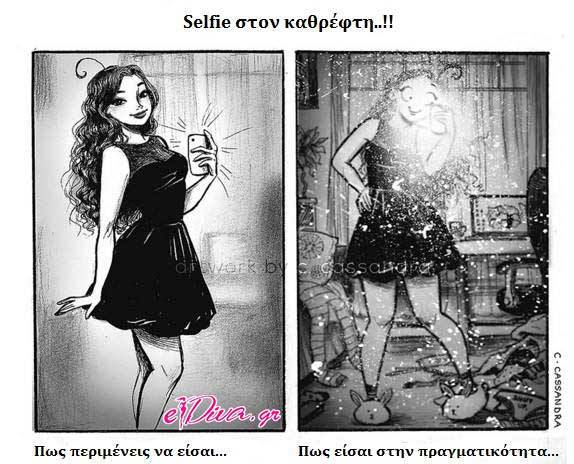 selfies kathreftis