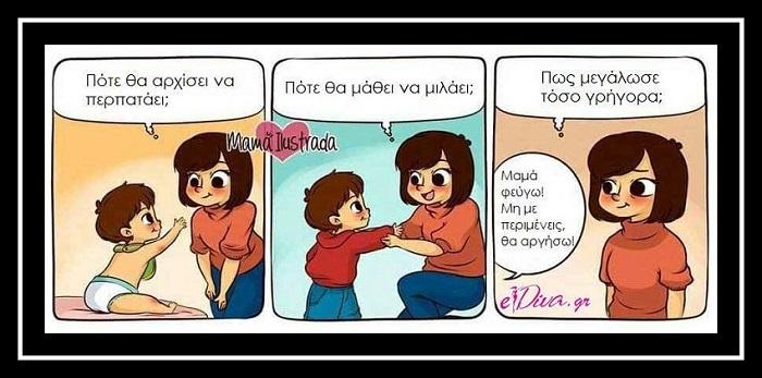 16 Σκίτσα που δείχνουν την ζωή μιας μαμάς!