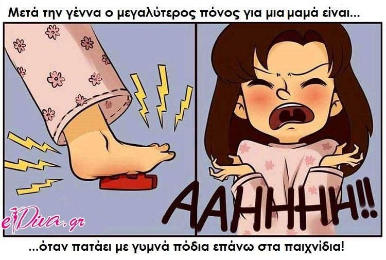 kathimerinotita mamas