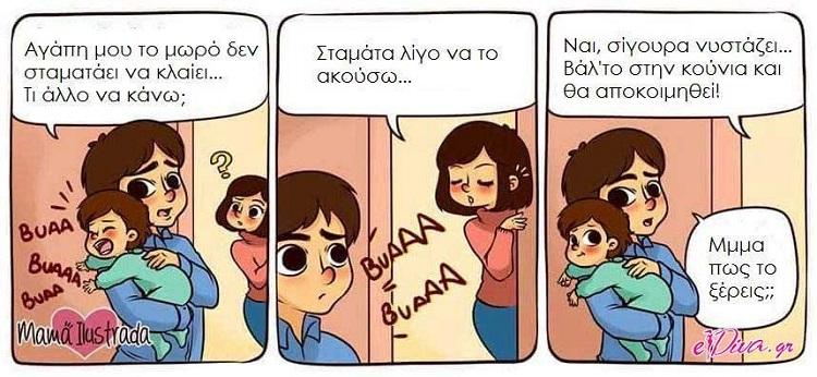 mama mpampas diafores