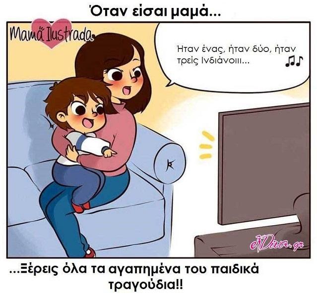 sinithies mamas