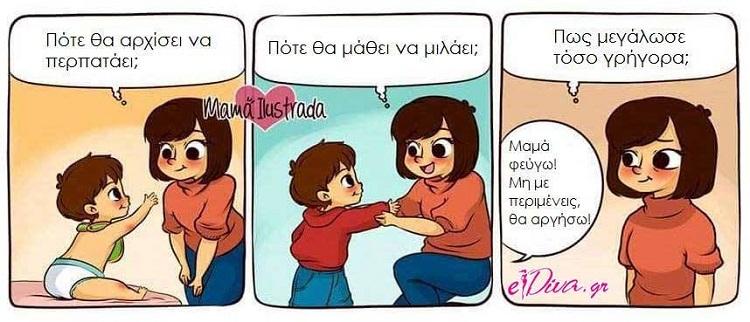 skepsis mamas