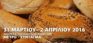 Έκθεση Τροφίμων & Ποτών Foodex Retail 2016