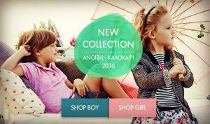 Καλοκαιρινά παιδικά ρούχα Maison Marasil 2016