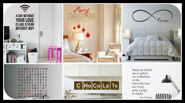 40 Προτάσεις με αυτοκόλλητα τοίχου για όλο το σπίτι!