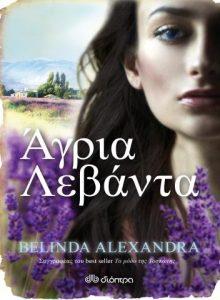 agria levanda, belinda alexandra