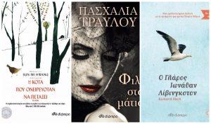 10 Καλύτερα βιβλία για να διαβάσεις στις διακοπές σου!