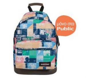 7db6956475 80 Μοντέρνες σχολικές τσάντες για κάθε ηλικία!