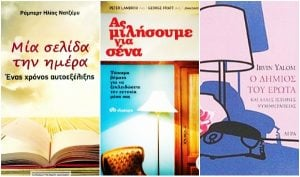 5 Βιβλία για αυτογνωσία και ψυχοθεραπεία στο σπίτι!