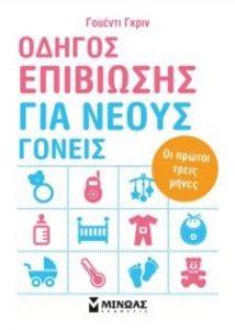 biblio gia neous goneis