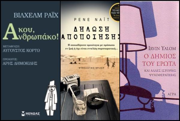 Τα 5 καλύτερα βιβλία που διάβασα φέτος!