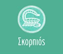 skorpios