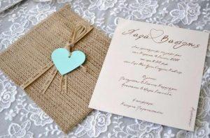 προσκλητηριο γαμου με λινατσα