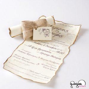 παπυρος προσκληση σε γαμο σαν παλιο χαρτι