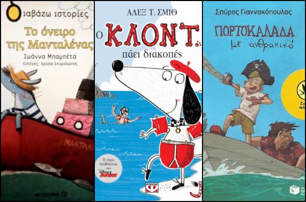 5 Παιδικά βιβλία για το καλοκαίρι!