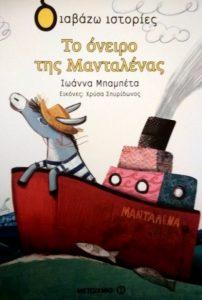 το όνειρο της Μανταλένας