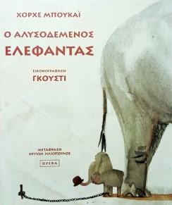 ο αλυσοδεμένος ελέφαντας, ediva.gr