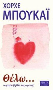 Θέλω, το μικρό βιβλίο της αγάπης