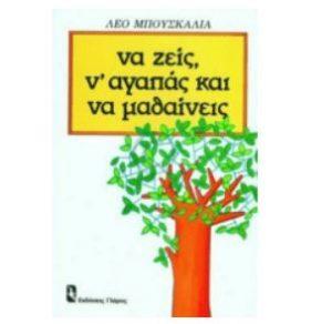 βιβλίο ψυχολογίας
