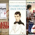5 Βιβλία ιδανικά για δώρο τις γιορτές
