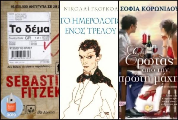 5 Όμορφα βιβλία για δώρο στις γιορτές!