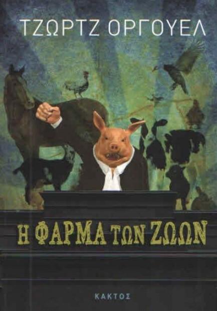 η φάρμα των ζώων μυθιστορήματα πρέπει διαβάσεις